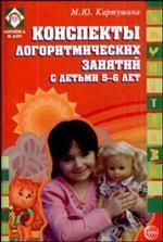 Конспекты логоритмических занятий с детьми 5-6-ти лет