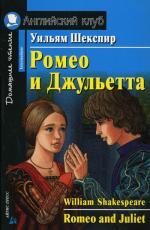 Ромео и Джульетта. Адаптация текста, предисловие, комментарий, упражнения, словарь (на англ. яз)
