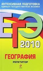 ЕГЭ 2010. География. Репетитор