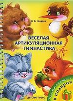 Нищева Наталия Валентиновна. Веселая артикуляционная гимнастика. ФГОС 150x207