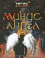 Скачать Минус ангел бесплатно Г.А. Зотов