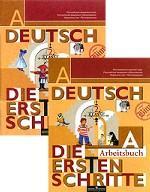 Deutsch: Die Ersten Schritte: 2 Klasse: Arbeitsbuch. Рабочая тетрадь по немецкому языку для 2 класса. Комплект из 2-х книг