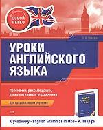 """Уроки английского языка к учебнику """"English Grammar in Use"""" Р. Мерфи. Для продолжающих обучение"""