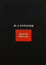 Собрание сочинений в 8-ми томах. Том 4. Пьесы 1920 годов