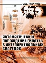 В. К. Финн. Автоматическое порождение гипотез в интеллектуальных системах 150x207