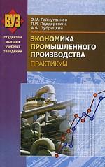 Экономика промышленного производства: практикум