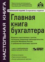 Главная книга бухгалтера. 2-е издание (+CD)