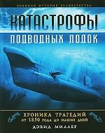 Катастрофы подводных лодок. Хроника трагедий от 1850 года до наших дней