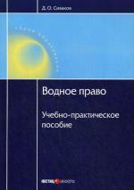 Водное право России: Учебно-практическое пособие. 2-е изд., перераб.и доп