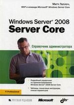 Справочник администратора. Windows Server 2008 Server Core