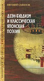 Дзэн-буддизм и классическая японская поэзия