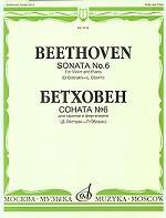 Бетховен. Соната № 6  для скрипки и фортепиано