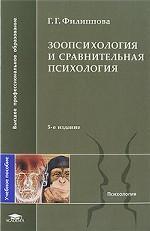 Зоопсихология и сравнительная психология