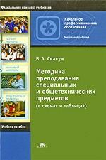 Методика преподавания специальных и общетехнических предметов в схемах и таблицах