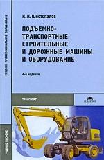 Подъемно-транспортные, строительные и дорожные машины и оборудование