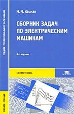Сборник задач по электрическим машинам