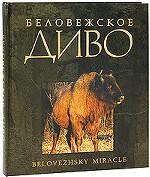 Беловежское диво