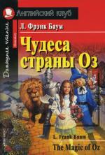 Чудеса страны Оз//The magic of Oz (на англ.яз.)