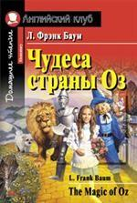 Чудеса страны Оз//The magic of Oz (на англ.яз.)