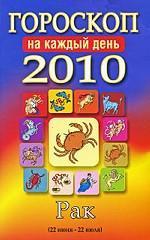 Гороскоп 2010 на каждый день. Рак