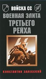 Войска СС. Военная элита Третьего Рейха