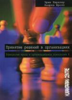 Принятие решений в организациях: Психология труда и организационная психология. Т.4, 2-е изд