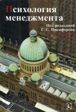 Психология менеджмента. 5-е изд