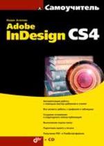 Самоучитель Adobe InDesign CS4 (+CD)