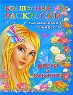 Волшебные раскраски для маленькой принцессы. Цветы и бабочки