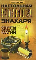 Настольная книга знахаря. Секреты деревенской магии