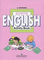 Starter English: Activity Book. Учебник по английскому языку. Рабочая тетрадь