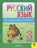 Русский язык: проверочные работы. 3 класс
