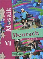 Deutsch Mosaik VI: Arbeitsbuch. Учебник по немецкому языку. 6 класс. Рабочая тетрадь