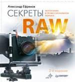 Секреты RAW. Полноцветное издание. 2-е изд