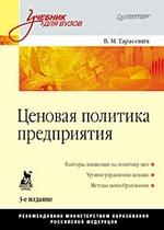 Ценовая политика предприятия: Учебник для вузов. 3-е изд