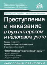 Преступление и наказание в бухгалтерском и налоговом учете. 2-е изд., перераб.и доп