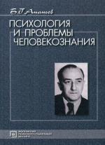Психология и проблемы человекознания: Избранные психологические труды. 3-е изд., стер