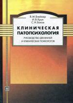 Клиническая патопсихология. 3-е изд., стер