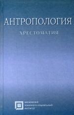Антропология. Хрестоматия. 6-е изд., стер. Рыбалов Л.Б, Россолимо Т.Е