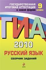 ГИА-2010. Русский язык. Сборник заданий. 9 класс