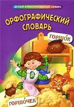Скачать Орфографический словарь бесплатно Н.В. Курганова