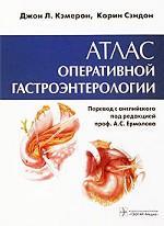 Атлас оперативной гастроэнт-ии