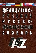 Французско-русский и русско-французский словарь. 3-е издание, исправленное