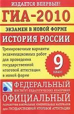 ГИА - 2010. Экзамен в новой форме. История России. 9 класс