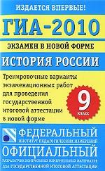 ГИА-2010. Экзамен в новой форме. История России. 9 класс