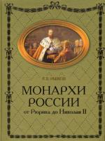 Российские монархи. От Рюрика до Николая II