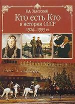 Кто есть кто в истории СССР. 1924-1953