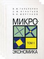 Микроэкономика. Учебник. В 3 т. Под ред. Гальперина В.М