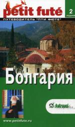 Болгария. Путеводитель. 2-е изд. Скоробогатько К