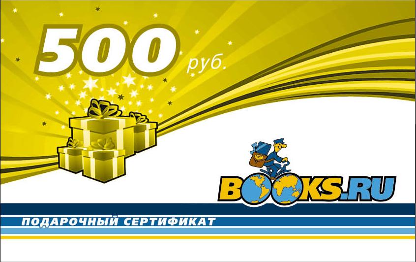 Подарочный сертификат Books.Ru номиналом 500 рублей